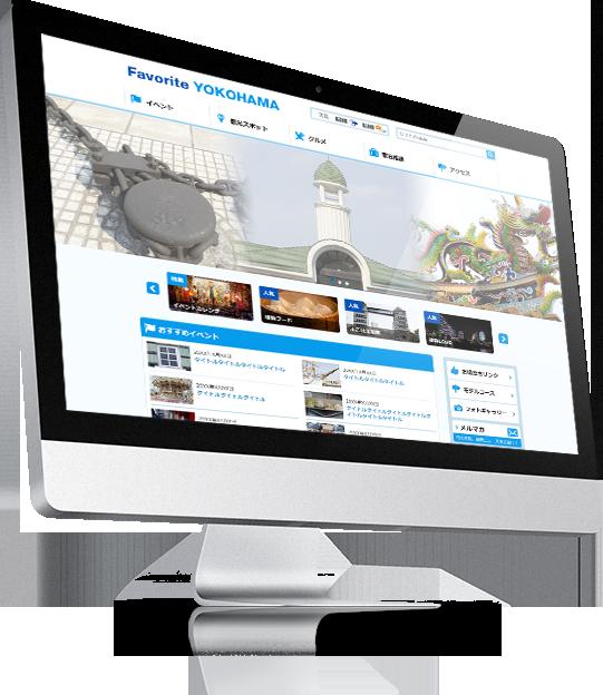 ポータルサイト構築提案例