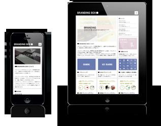 ブランディングボックスのスマートフォンとタブレットサイトのイメージ