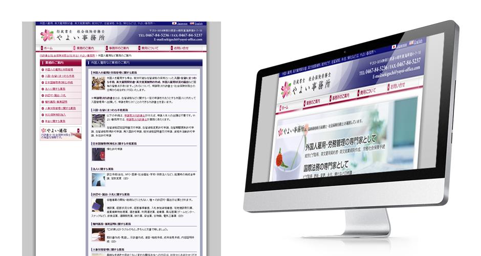行政書士サイト