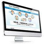 介護福祉関連ホームページ作成