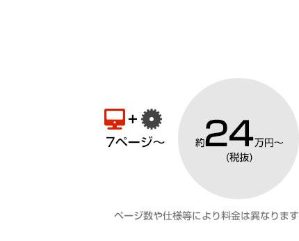 PCサイト+CMS制作料金例p