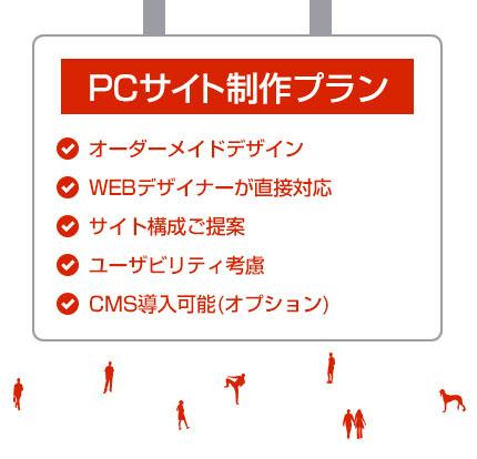 PCサイト制作