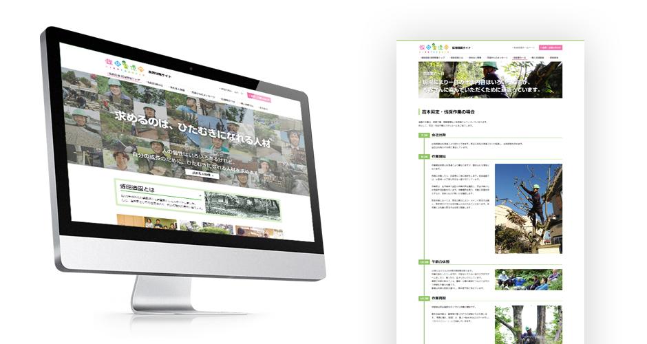 造園採用情報サイト