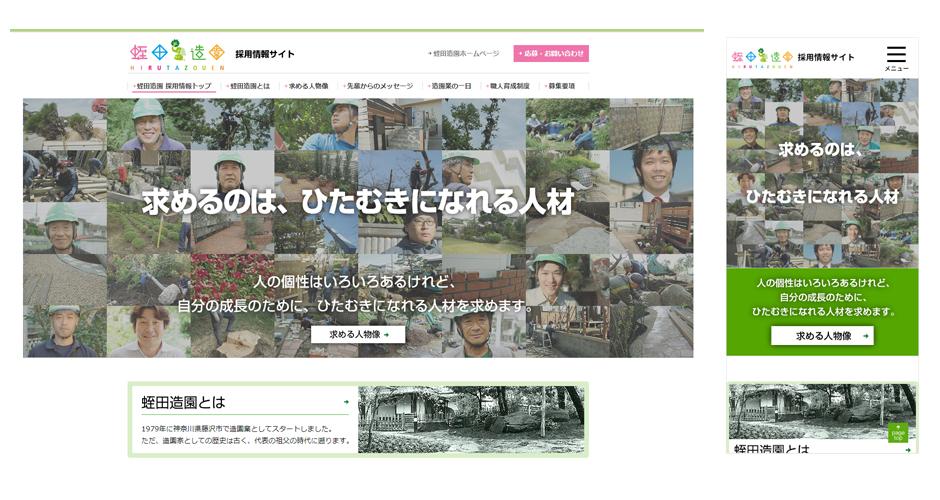 造園会社の採用情報サイトイメージ