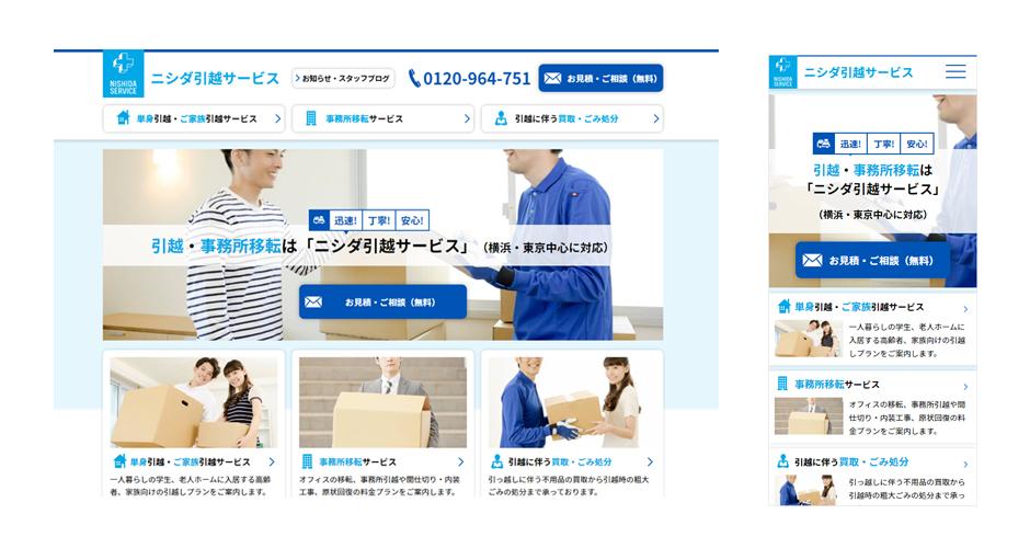 ニシダ引越サービスのサイトイメージ